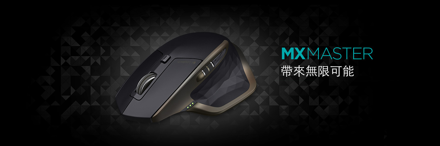 MX Master Wireless Mouse Chinese-traditional